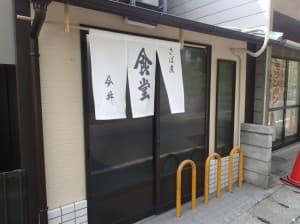 今井食堂の外観