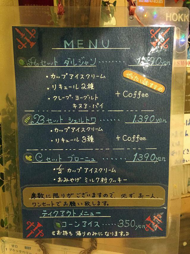 12ミルク村【メニュー】