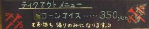 25ミルク村【テイクアウト】